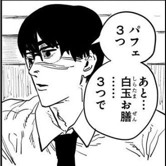 マン 吉田 チェンソー