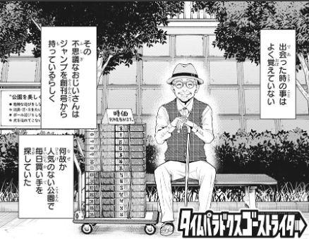 公園に大量のジャンプを持ち込む老人