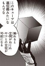ワンパンマン 謎のキューブ