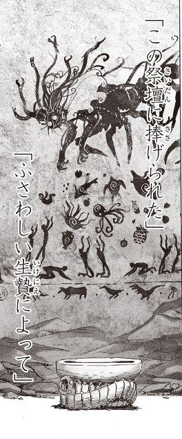 ワンパンマンの生贄の祭壇